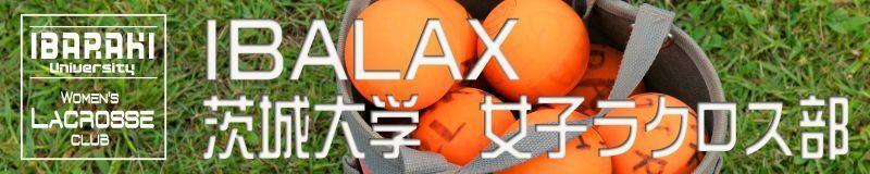茨城大学【女子ラクロス部 ibalax 公式サイト】